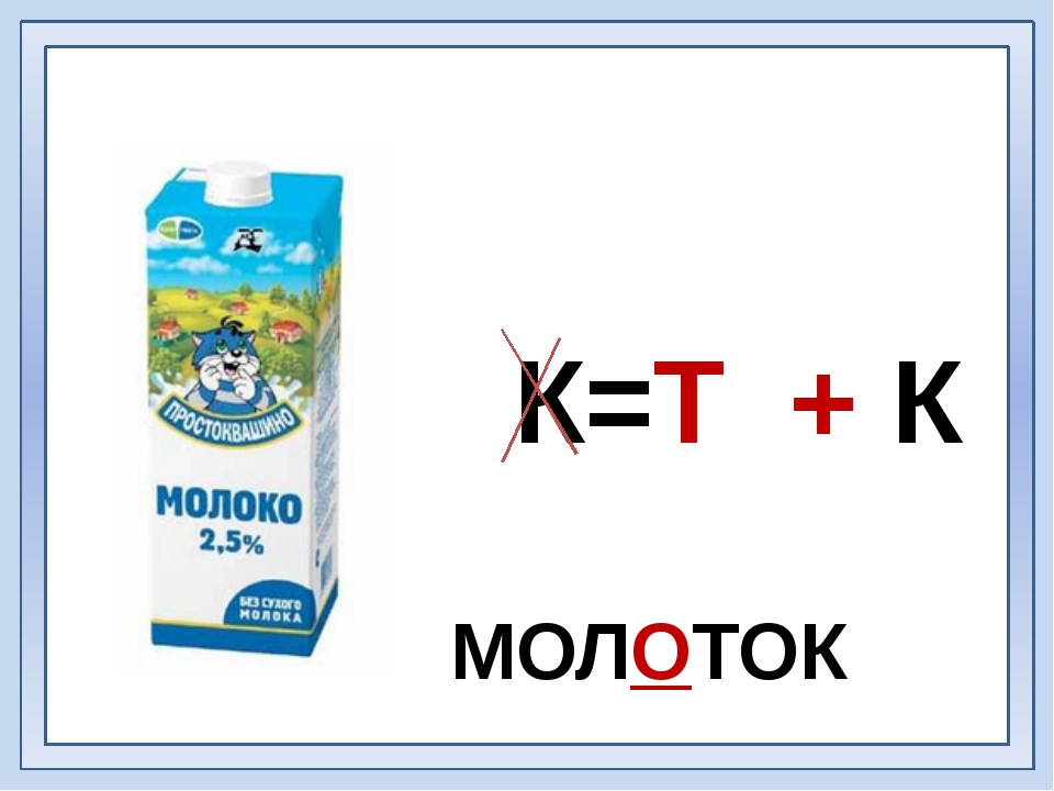 К=Т + К МОЛОТОК
