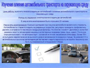 Цель работы: выяснить мнение владельцев автомобилей о влиянии автомобильного