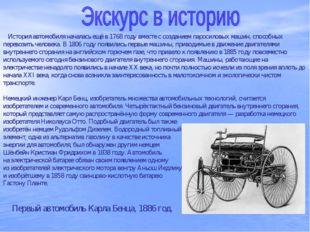 История автомобиля началась ещё в 1768 году вместе с созданием паросиловых м
