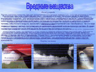 Выхлопные газы (или отработавшие газы) – основной источник токсичных веществ