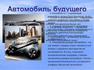 1. Погоня за экономичностью – современные двигатели значительно меньше потреб