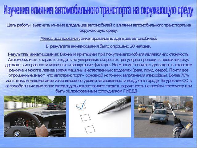 Цель работы: выяснить мнение владельцев автомобилей о влиянии автомобильного...
