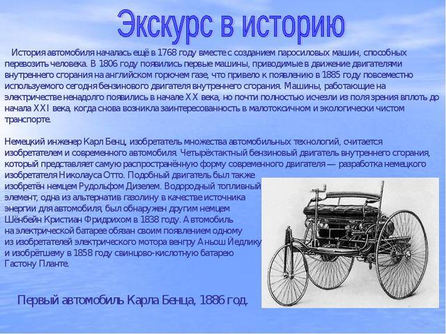 История автомобиля началась ещё в 1768 году вместе с созданием паросиловых м...