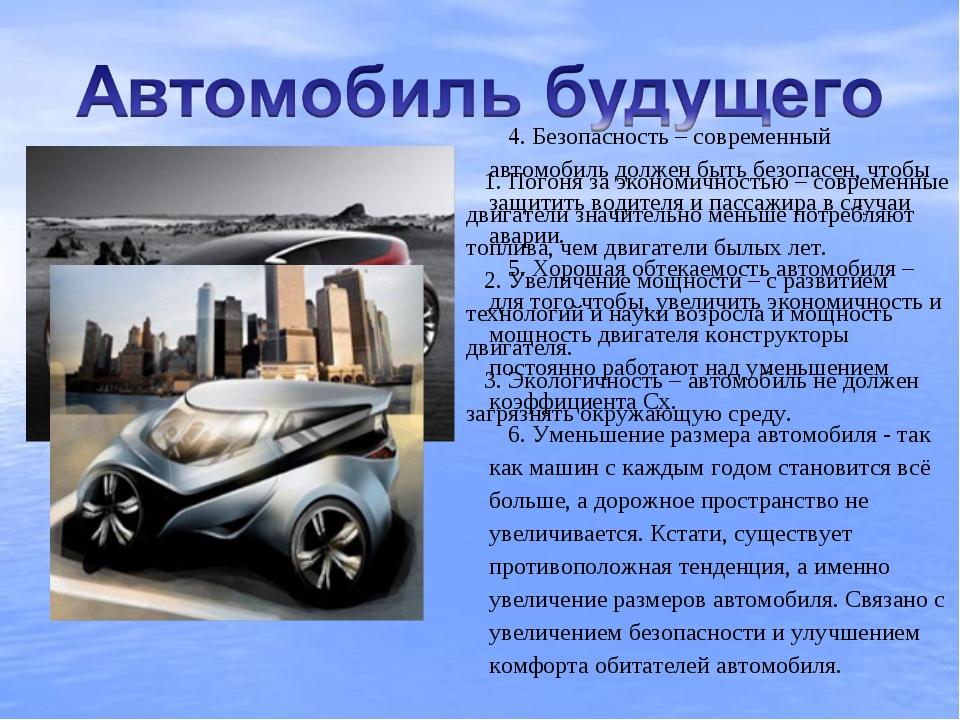 1. Погоня за экономичностью – современные двигатели значительно меньше потреб...