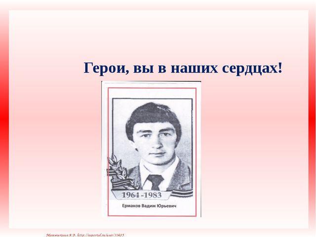 Герои, вы в наших сердцах! Матюшкина А.В. http://nsportal.ru/user/33485
