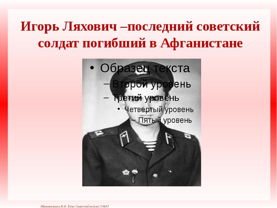 Игорь Ляхович –последний советский солдат погибший в Афганистане Матюшкина А....