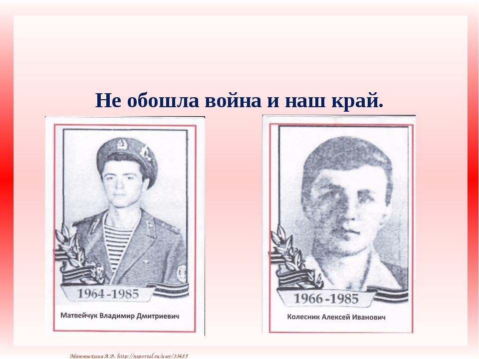 Не обошла война и наш край. Матюшкина А.В. http://nsportal.ru/user/33485