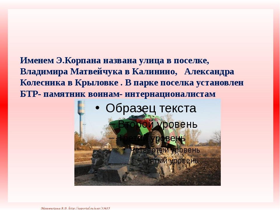 Именем Э.Корпана названа улица в поселке, Владимира Матвейчука в Калинино, А...
