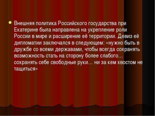 Внешняя политика Российского государства при Екатерине была направлена на укр