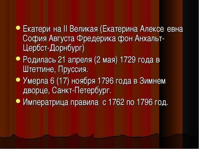 Екатери́на II Великая (Екатерина Алексе́евна София Августа Фредерика фон Анха...