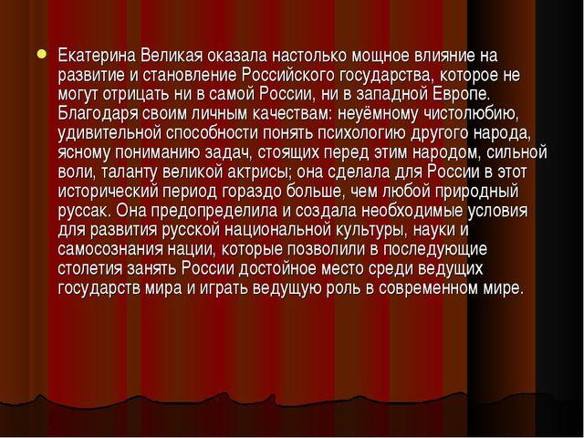 Екатерина Великая оказала настолько мощное влияние на развитие и становление...