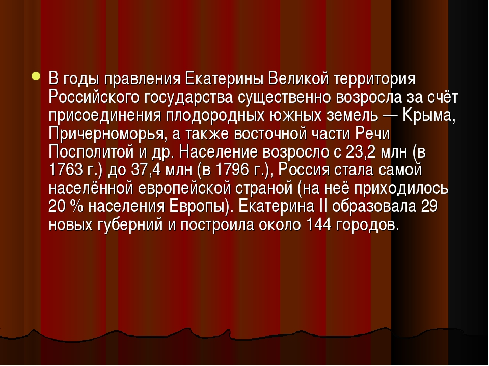 В годы правления Екатерины Великой территория Российского государства существ...