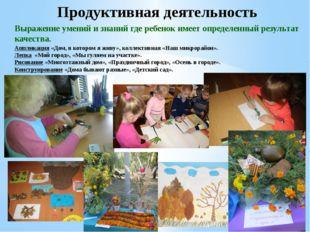 Выражение умений и знаний где ребенок имеет определенный результат качества.
