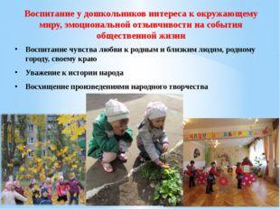 Воспитание у дошкольников интереса к окружающему миру, эмоциональной отзывчив