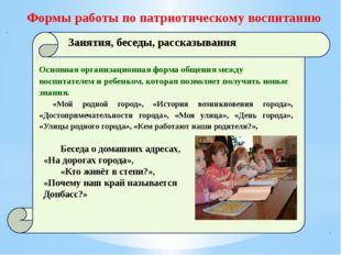 Основная организационная форма общения между воспитателем и ребенком, котора
