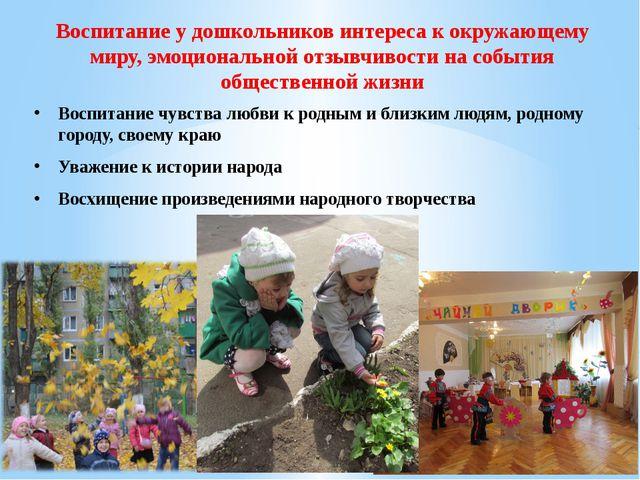 Воспитание у дошкольников интереса к окружающему миру, эмоциональной отзывчив...