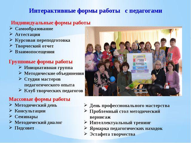 Интерактивные формы работы с педагогами Индивидуальные формы работы Самообраз...