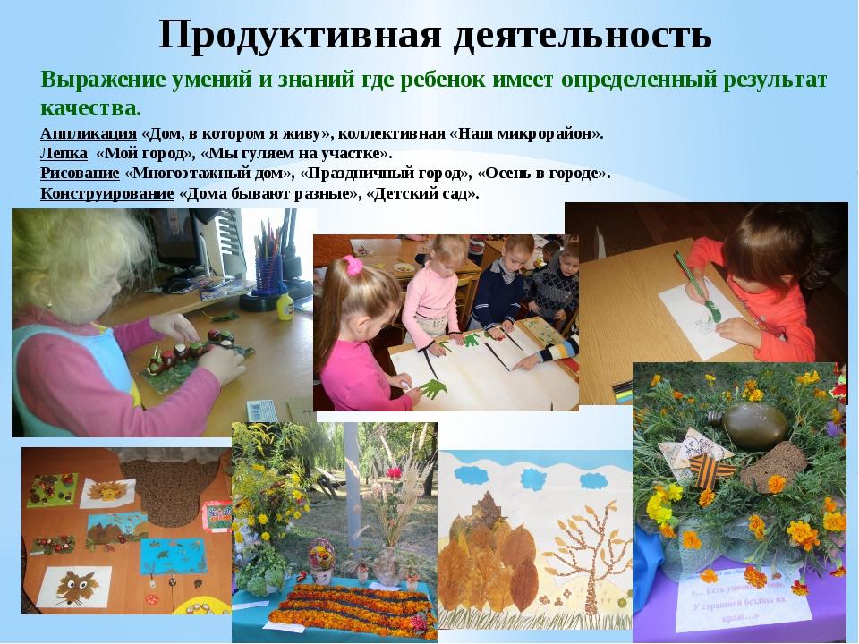 Выражение умений и знаний где ребенок имеет определенный результат качества....