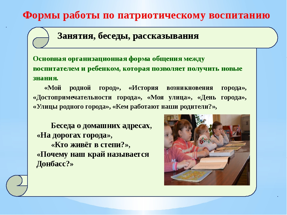 Основная организационная форма общения между воспитателем и ребенком, котора...