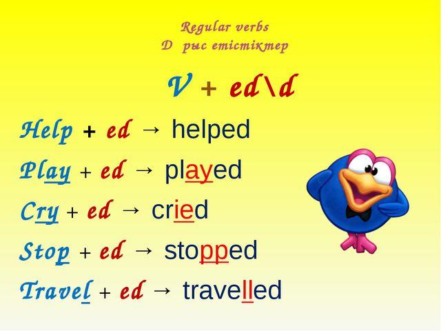 Regular verbs Дұрыс етістіктер V + ed\d Help + ed → helped Play + ed → played...