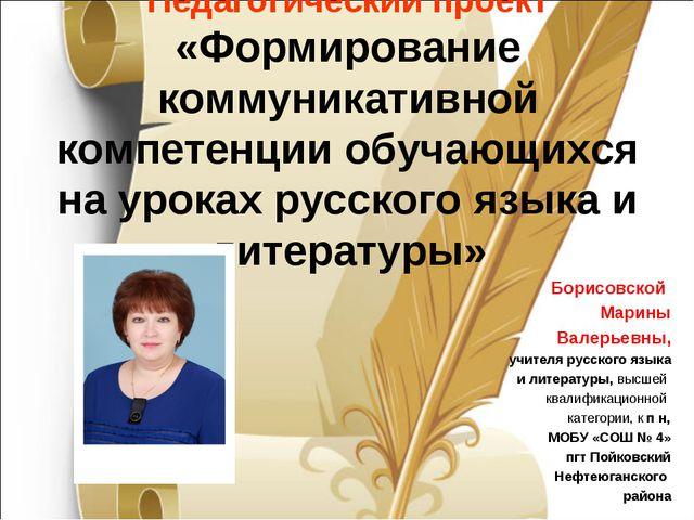 Педагогический проект «Формирование коммуникативной компетенции обучающихся н...