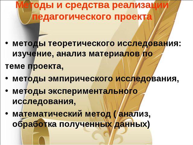 Методы и средства реализации педагогического проекта методы теоретического ис...