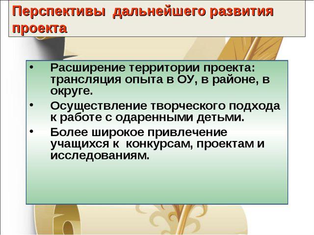 Перспективы дальнейшего развития проекта Расширение территории проекта: транс...