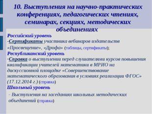 10. Выступления на научно-практических конференциях, педагогических чтениях,