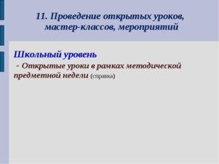 11. Проведение открытых уроков, мастер-классов, мероприятий Школьный уровень