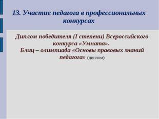 13. Участие педагога в профессиональных конкурсах Диплом победителя (I степен