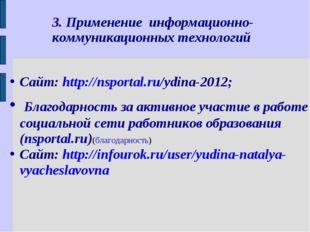 3. Применение информационно-коммуникационных технологий Сайт: http://nsportal