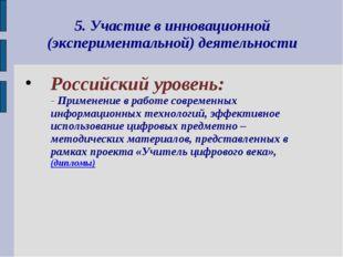 5. Участие в инновационной (экспериментальной) деятельности Российский уровен