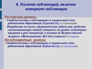 8. Наличие публикаций, включая интернет-публикации Российский уровень: - Свид