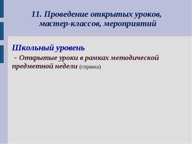 11. Проведение открытых уроков, мастер-классов, мероприятий Школьный уровень...