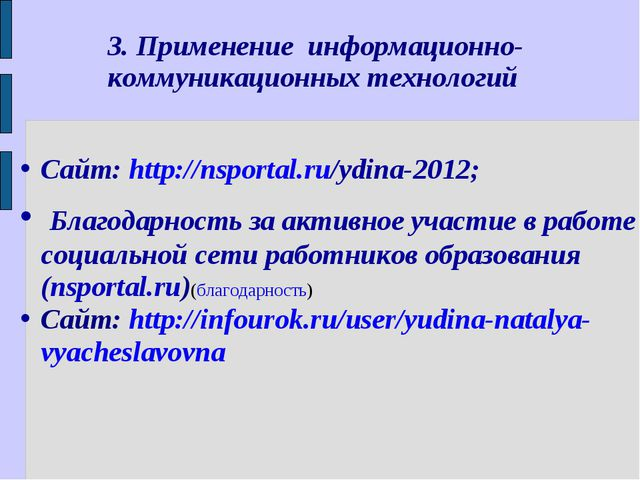 3. Применение информационно-коммуникационных технологий Сайт: http://nsportal...