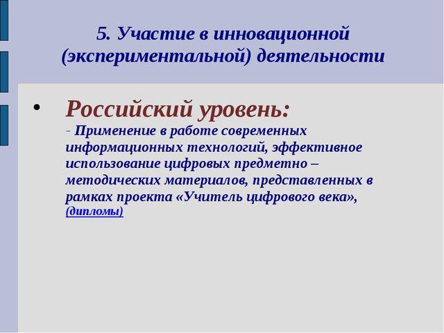 5. Участие в инновационной (экспериментальной) деятельности Российский уровен...