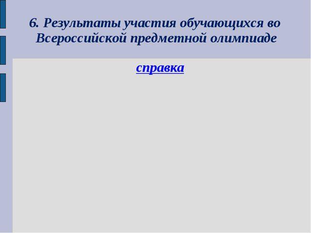6. Результаты участия обучающихся во Всероссийской предметной олимпиаде справка