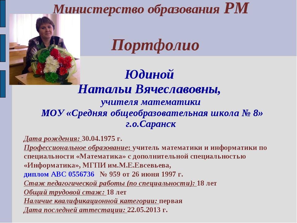 Министерство образования РМ Портфолио Юдиной Натальи Вячеславовны, учителя ма...