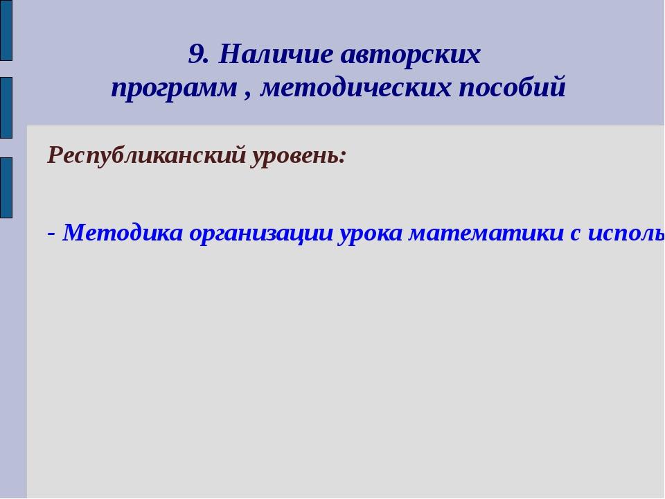 9. Наличие авторских программ , методических пособий Республиканский уровень:...