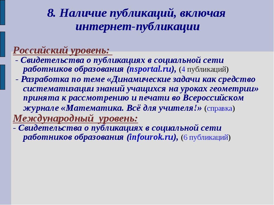 8. Наличие публикаций, включая интернет-публикации Российский уровень: - Свид...