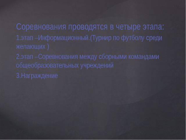 Соревнования проводятся в четыре этапа: 1.этап –Информационный.(Турнир по фут...