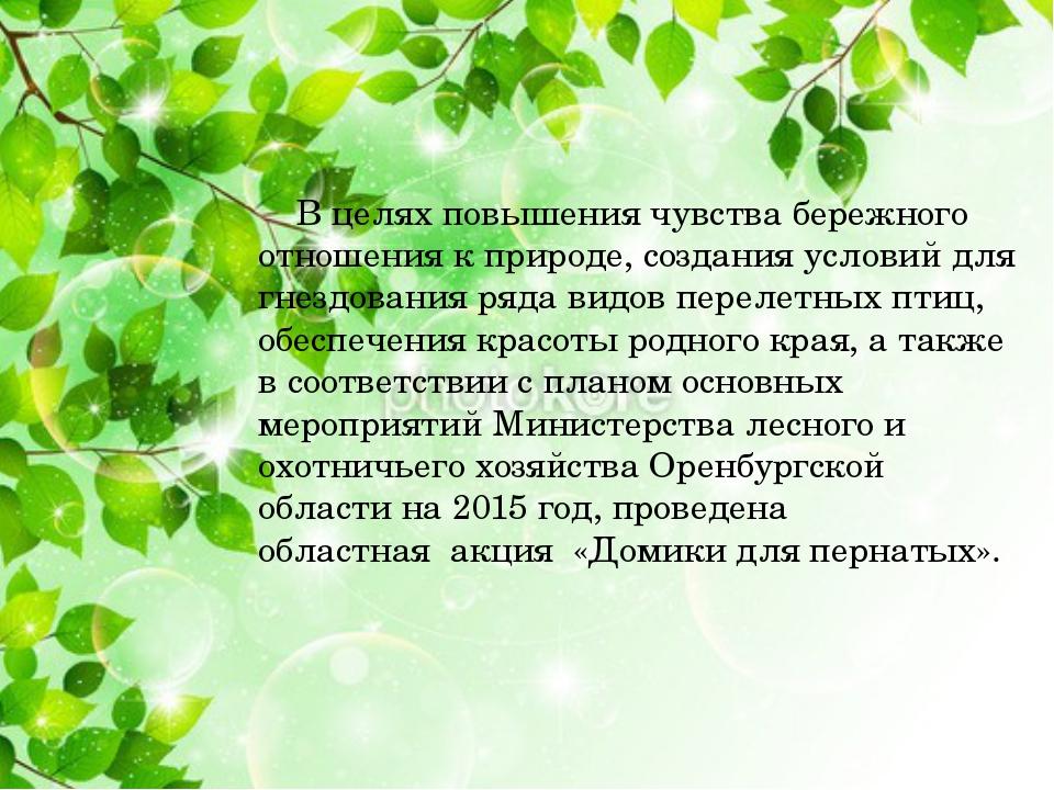 В целях повышения чувства бережного отношения к природе, создания условий дл...