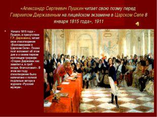 «Александр Сергеевич Пушкин читает свою поэму перед Гавриилом Державиным на л