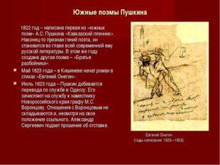 Южные поэмы Пушкина 1822 год – написана первая из «южных поэм» А.С. Пушкина «