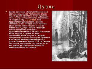 Д у э л ь Дантес, встречаясь с Натальей Николаевной в свете, преследовал её.