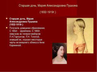 Старшая дочь, Мария Александровна Пушкина (1832-1919г.) Старшая дочь, Мария А