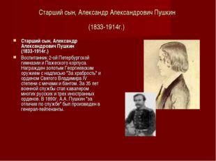 Старший сын, Александр Александрович Пушкин (1833-1914г.) Старший сын, Алекса