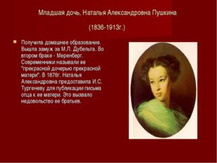 Младшая дочь, Наталья Александровна Пушкина (1836-1913г.) Получила домашнее о