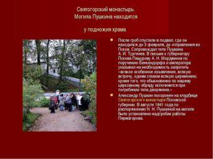 Святогорский монастырь. Могила Пушкина находится у подножия храма После гроб