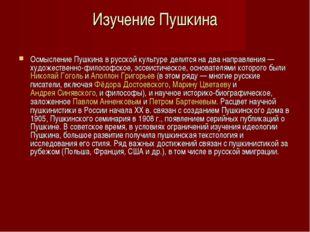 Изучение Пушкина Осмысление Пушкина в русской культуре делится на два направл